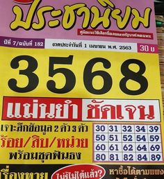 Irish Lottery Results, Lucky Numbers For Lottery, Basic Painting, Simple Life Hacks, Cereal, Breakfast, Food, 2019 Calendar, Essen