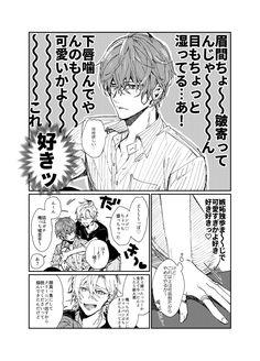 nkym✨10/7西A15a (@132kcal59mg) さんの漫画   4作目   ツイコミ(仮) Saeran, Rap Battle, Anime Figures, Manga, Touken Ranbu, Doujinshi, Division, Otaku, Character Design