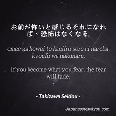 Learn Japanese phrases from Tokyo Ghoul manga/anime: http://japanesetest4you.com/learn-japanese-phrases-from-tokyo-ghoul-part-12/