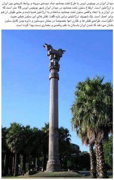 ميدان ايران در كشور آرژانتين با بازسازىِ يك ستون تخت جمشيد نماد فرهنگ و تمدن ايران
