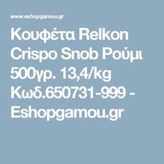 Κουφέτα Relkon Crispo Snob Ρούμι 500γρ.  13,4/kg Κωδ.650731-999 - Eshopgamou.gr