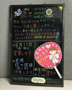 2016年8月10日 甲子園、京都代表京都翔英高校残念でした。しかし健闘を称えます。 その甲子園も暑いのですが今日は西日本を中心に酷暑でした(;^_^A 明日もやはり暑さが続きそうなのでやはり熱中症に注意して過ごしましょう。