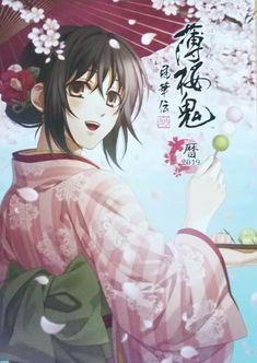 Anime Girl Kimono, Manga Art, Otaku, Geisha, Cute Anime Guys, Anime Girls, Art, Chinese, Geishas