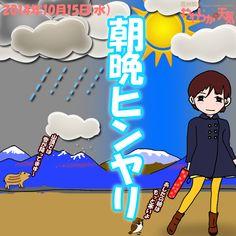 きょう(15日)の天気は「晴れ間→にわか雨」。午後3時以降は時おり弱い雨が降りそう。乗鞍・上高地は午前中からにわか雨が降りやすく、標高の高い所では雪になるかも。日中の最高気温はきのうとあまり変わらず、松本や安曇野で18度くらい。
