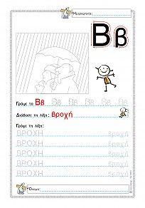 Γράφω και ζωγραφίζω τη βροχή - Φύλλο εργασίας Learn Greek, Greek Language, Preschool Letters, Language Lessons, Worksheets, Alphabet, Education, Learning, Kids