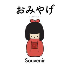 Japanese is a language spoken by more than 120 million people worldwide in countries including Japan, Brazil, Guam, Taiwan, and on the American island of Hawaii. Japanese is a language comprised of characters completely different from Cute Japanese Words, Learn Japanese Words, Japanese Quotes, Japanese Phrases, Study Japanese, Japanese Culture, Learning Japanese, Japanese Language Lessons, Korean Language