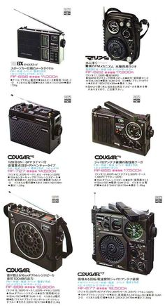 Dad had the Cougar Old Technology, Transistor Radio, Old Computers, Retro Futuristic, Old Ads, Off The Grid, Boombox, Audiophile, Retro Design