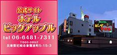 【公式】尼崎のラブホテル ホテル ビッグアップル|阪神 尼崎駅から徒歩約5分! Hyogo, Broadway Shows