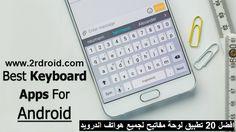 افضل 20 تطبيق لوحة مفاتيح لجميع هواتف اندرويد http://www.2rdroid.com/2017/11/best-android-keyboards-apps.html