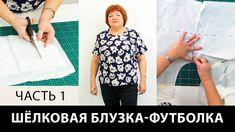 Шелковая блузка-футболка своими руками Мастер класс по моделированию блу...