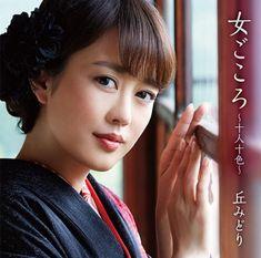 丘みどり Japanese Beauty, Actresses, Female Actresses