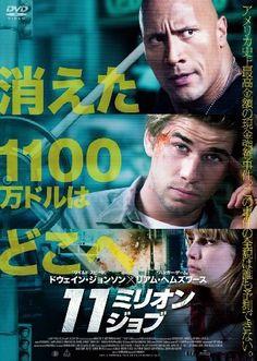 11ミリオン・ジョブ [DVD]:Amazon.co.jp:DVD