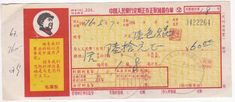People's Bank of China Deposit Slip 1976 Chairman Mao Cultural Revolution China