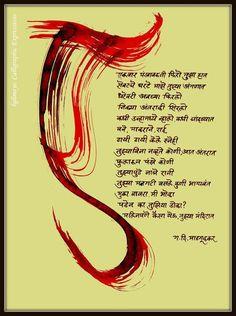 Shayri Life, Marathi Poems, Marathi Calligraphy, Calligraphy Handwriting, Poems Beautiful, Myself Status, Poem Quotes, Inspirational Thoughts, Book Lists