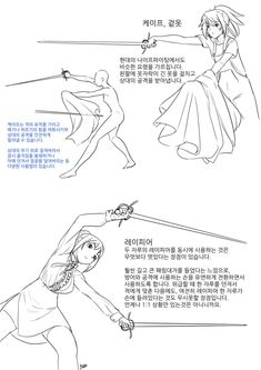 Learn To Draw Manga - Drawing On Demand Pose Reference, Design Reference, Drawing Reference, Manga Drawing Tutorials, Drawing Tips, Character Poses, Character Design, Fighting Drawing, Sword Poses