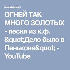 """ОГНЕЙ ТАК МНОГО ЗОЛОТЫХ - песня из к.ф. """"Дело было в Пенькове"""" - YouTube"""