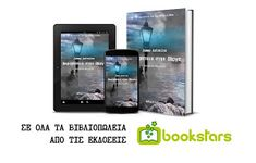 James Antoniou: Οι Περιπέτειες του Αρχιφύλακα Λιαδέλη, Βιβλίο 1: Π...
