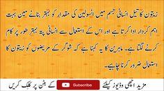 Health Tips In Urdu - Sugar Diabetes Ka Ilaj - Zaitun Ke Faide