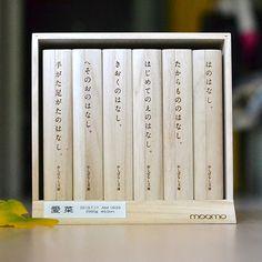 おしばなし文庫 メモリアルボックスセット