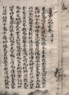 National Treasure of Japan, Kojiki (Record of Ancient Matters) - the oldest extant chronicle in Japan, dating from the early 8th century (711-712) and composed by Ō no Yasumaro at the request of Empress Gemmei. 真福寺本古事記(国宝)