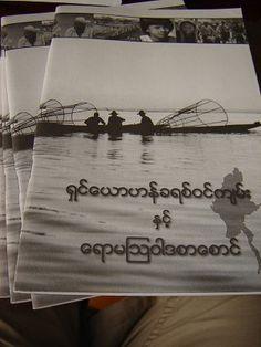 Burmese Gospel of John / Romans - Scripture [Paperback] by Bible Society What Is Bible, Gospel Of John, Bible Society, Burmese, Romans, Languages, Inspirational, Videos, Idioms