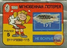 лотереейки