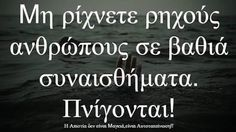 Truth And Lies, Greek Quotes, Couple Quotes, Knowing You, Twitter, Life Quotes, Inspirational Quotes, Wisdom, Words