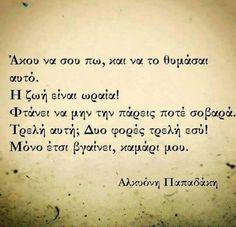 Οnly this way Simple Short Quotes, Short Funny Quotes, Life Motto, Lol So True, Simple Words, Meaning Of Life, Greek Quotes, Good Advice, Picture Quotes