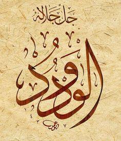 """الخط العربي on Instagram: """". (الودود) جل جلاله . @abuomar181 بخط المبدع . #خط…"""