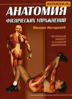 """Cover of """"Анатомия физических упражнений"""""""