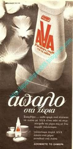 old greek advertisments - Yahoo! Image Search Results -Ava for washing-up Vintage Advertising Posters, Old Advertisements, Vintage Ads, Vintage Posters, Old Posters, Old Greek, Old Commercials, Greek Culture, Commercial Ads