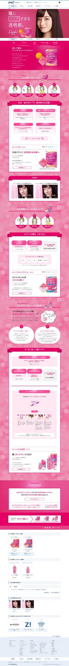 リセ   ロート製薬  商品情報サイト