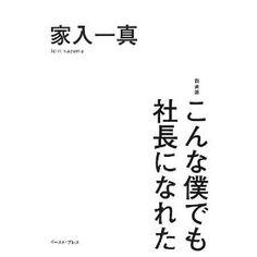 Written X Kazuma Ieiri.