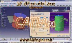 نرم افزار کتیا CATIA یکی از قویترین و محبوب ترین نرم افزارهایی است که در زمینه طراحی صنعتی،تحلیل مهندسی و ساخت به کمک کامپیوتر مورد استفاده قرار میگیرد. اموزش نرم افزار کتیا - آموزش نرم افزار CATIA- دانلود رایگان آموزش تصویری نرم افزار کتیا - آموزش کتیا پیشرفته - آموزش کتیا مقدماتی - آموزش حرفه ای کار با نرم افزار کتیا