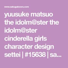yuusuke matsuo the idolm@ster the idolm@ster cinderella girls character design settei | #15638 | sakugabooru