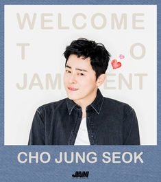 恭喜曹演員與新的經紀公司簽下合約。 繼續走花路吧! 잼엔터테인먼트 JAMENTERTAINMENT