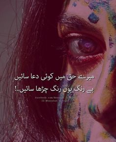 My dear diary Soul Poetry, Poetry Pic, Poetry Feelings, Best Urdu Poetry Images, Love Poetry Urdu, Silence Quotes, Poetry Quotes, Urdu Quotes, Quotations
