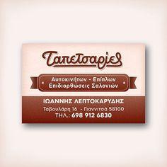 #tapetsaries #businesscard #busnesscarddesign #graphicart #graphicdesign #lettering #greek #greeklettering #greekcalligraphy #calligraphy #calligraphyart #titos #art #titosart #logo #logodesing #giannitsa #adobeillustrator