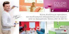 Kraft Paints – Χρωματολόγιο. Χρώματα για εσωτερικούς και εξωτερικούς χώρους