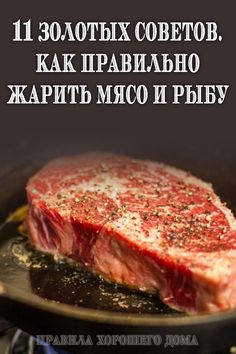 Recipes With Fish Sauce, Paleo Fish Recipes, Easy Healthy Recipes, Cooking Recipes, Good Food, Yummy Food, Russian Recipes, Food Hacks, I Foods