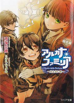 Tags: Anime, Sarachi Yomi, HuneX, La storia della Arcana Famiglia, Felicita, Elmo (la Storia Della Arcana Famiglia), Jolly (Arcana Famiglia)