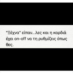 I Love You, My Love, Greek Quotes, True Stories, Love Story, Me Quotes, Texts, It Hurts, Lyrics