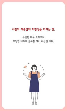 Korea Wallpaper, Korean Quotes, Line Illustration, Korean Language, Idioms, Mind Blown, Proverbs, Inspire Me, Cool Words