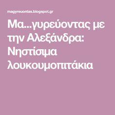 Μα...γυρεύοντας με την Αλεξάνδρα: Νηστίσιμα λουκουμοπιτάκια