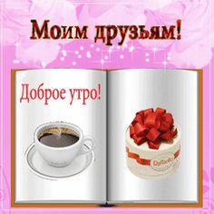Good Morning, Tableware, Nice, Spring, Bom Dia, Buen Dia, Dinnerware, Bonjour, Dishes