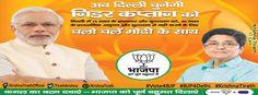 Coming together is a beginning, keeping together is progress, working together is success. Come and vote for BJP, Keep us winning and work with us to success. दिल्ली में स्वच्छ, मजबूत और स्थिर सरकार के लिए भारतीय जनता पार्टी को वोट दें। पटेल नगर विधानसभा क्षेत्र से भाजपा उम्मीदवार - #KrishnaTirath