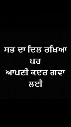 Nav jivan Sikh Quotes, Gurbani Quotes, Indian Quotes, Hindi Quotes On Life, True Quotes, Words Quotes, Best Quotes, Qoutes, Hiding Feelings