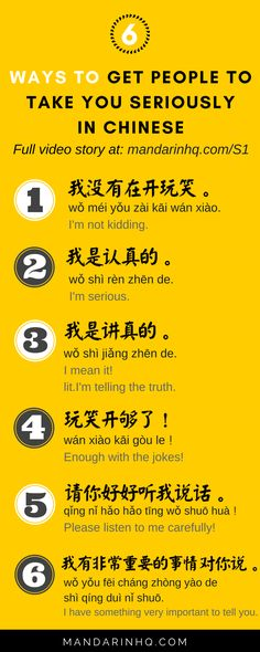 Have something important to say? Use these 6 phrases to get people to tune in and take you seriously in Chinese.