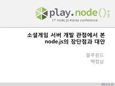 nodejs-15279050 by Jeongsang Baek via Slideshare
