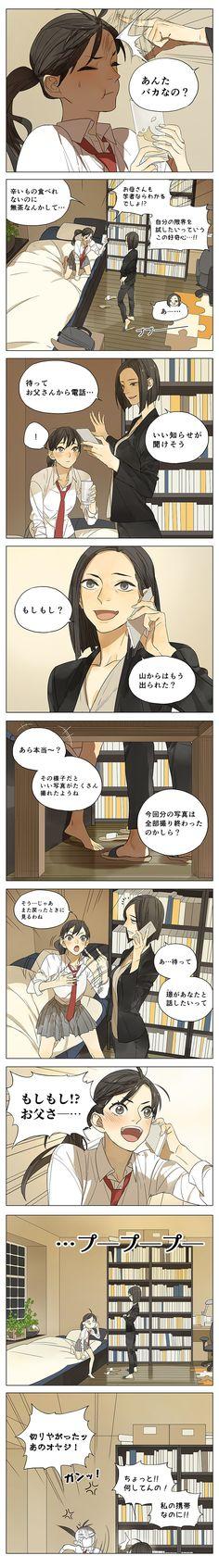 她们的故事/坛九/their story/tanjiu/彼女たちの物語/日本語に訳してみた/十三話③